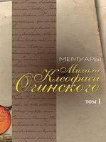 Мемуары Михала Клеофаса Огинского. Том 1