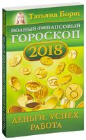 Полный финансовый гороскоп на 2018 год. Деньги, успех, работа