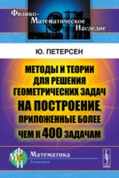 Методы и теории для решения геометрических задач на построение, приложенные более чем к 400 задачам