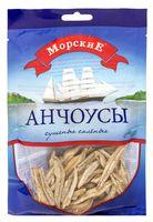"""Анчоусы сушено-соленые """"Морские"""" (36 г)"""