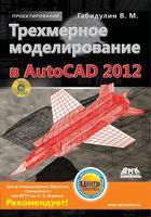 Трехмерное моделирование в AutoCAD 2012 (+ CD)