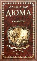 Сальватор. Том 1 (в 2-х томах)