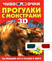 Чудо-очки 3D. Прогулки с монстрами