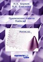 Применение пакета Mathcad