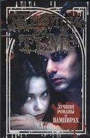 Живущие во тьме. Лучшие романы о вампирах. Сборник