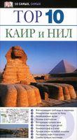 Каир и Нил. Путеводитель