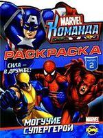 Команда. Выпуск 2. Могучие супергерои
