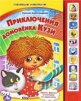 Приключения домовенка Кузи. Книжка-игрушка