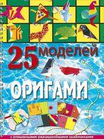 25 моделей оригами (с отрывными окрашенными шаблонами)