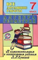 """Все домашние работы к самостоятельным и контрольным работам А. П. Ершовой """"Алгебра. Геометрия. 7 класс"""""""