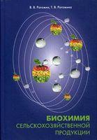 Биохимия сельскохозяйственной продукции