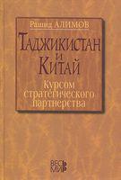 Таджикистан и Китай. Курсом стратегического партнерства
