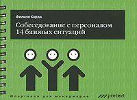 Собеседование с персоналом, 14 базовых ситуаций