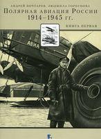 Полярная авиация России. 1914-1945 гг. Книга 1 (в 2-х книгах)