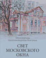 Свет московского окна