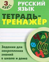 Русский язык. 3 класс. Тетрадь-тренажер