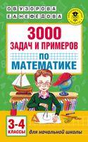 3000 задач и примеров по математике