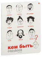 """Тетрадь полуобщая в клетку """"Кем быть?"""" (48 листов; в ассортименте)"""