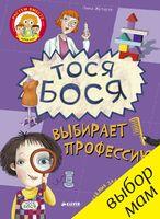 Тося-Бося выбирает профессию