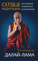 Сердце медитации