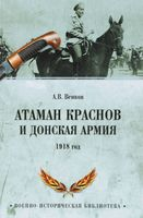 Атаман Краснов и Донская армия. 1918 год