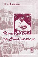 Интервью со Сталиным