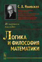 Логика и философия математики (м)