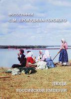 Люди Российской империи