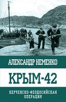 Крым - 42. Керченско-Феодосийская операция