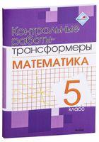 Контрольные работы-трансформеры. Математика. 5 класс