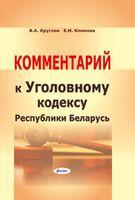 Комментарий к Уголовному кодексу Республики Беларусь