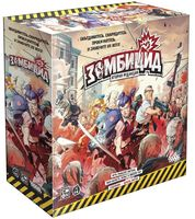 Зомбицид (2-е издание)