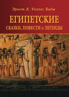 Египетские сказки, повести и легенды