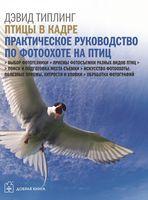 Птицы в кадре. Практическое руководство по фотоохоте на птиц