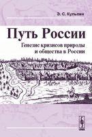 Путь России. Генезис кризисов природы и общества в России