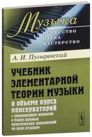 Учебник элементарной теории музыки в объеме курса консерваторий
