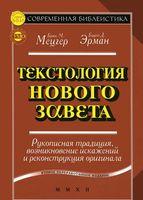 Текстология Нового Завета. Рукописная традиция, возникновение искажений и реконструкция оригинала