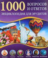 1000 вопросов и ответов. Энциклопедия для эрудитов