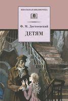Ф. М. Достоевский. Детям