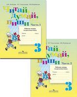 Читай, думай, пиши! Рабочая тетрадь по русскому языку. 3 класс (в двух частях)