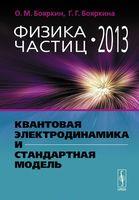 Физика частиц 2013. Квантовая электродинамика и Стандартная модель