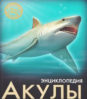 Акулы. Энциклопедия