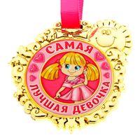 """Медаль пластмассовая """"Самая лучшая девочка"""" (6,5х7 см)"""
