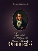 Время и музыка Михала Клеофаса Огинского