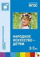 Народное искусство - детям (3-7 лет)