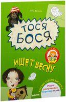 Тося-Бося ищет весну
