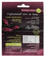 """Скраб-маска для лица """"Professional Care At Home. Нормализующая"""" (12 г)"""