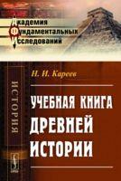 Учебная книга древней истории (м)