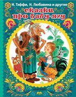 Сказки про Бабу-Ягу