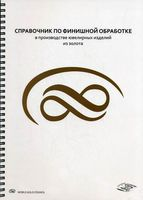 Справочник по финишной обработке в производстве ювелирных изделий из золота (на спирали)
